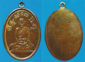 เหรียญหลวงปู่ไข่ วัดเชิงเลน รุ่นแรก ราคาซื้อขายถึง 5 ล้านบาท