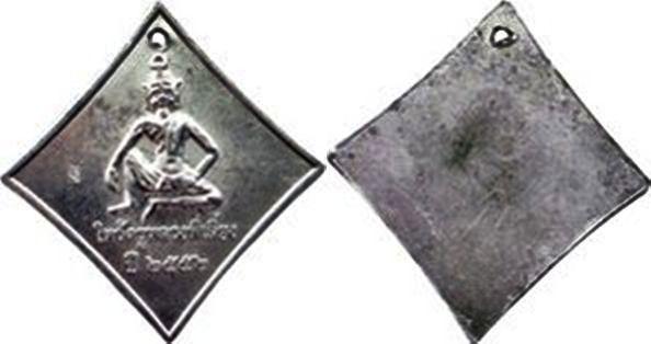 เหรียญพ่อปู่ฤาษีนารอด วัดหน่อสุวรรณ จ.สุพรรณบุรี