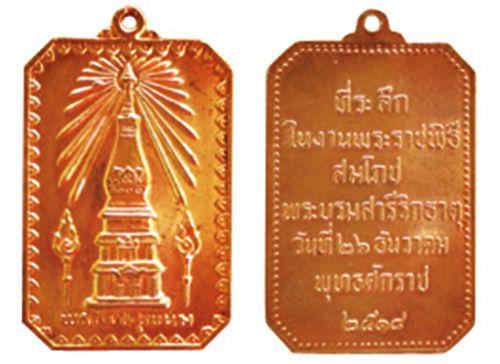 เหรียญพระธาตุพนมปี18