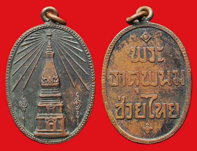 เหรียญพระธาตุพนมช่วยไทย รุ่นแรก ปี 2483