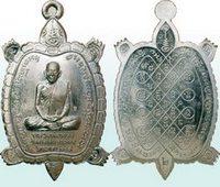 เหรียญเต่าใหญ่ หลวงพ่อทรง วัดศาลาดิน จ.อ่างทอง