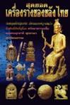หนังสือสุดยอด เครื่องรางของขลังของไทย