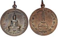 เหรียญหลวงพ่อใหญ่ รุ่นขวัญถุงเงินล้าน ปี2516 เนื้อทองแดงรมดำ