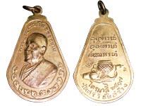 เหรียญมะละกอหลวงปู่ตื้อ อจลธัมโม รุ่นไตรมาส วัดป่าอรัญญวิเวก