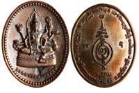 เหรียญพระพรหมประทานทรัพย์ รุ่น 1 วัดหนองหญ้านาง