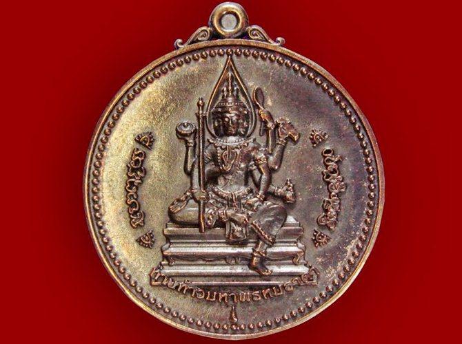 เหรียญหล่อจักรเพชร เนื้อนวะโลหะ รุ่นแรก ปี2555