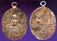 เหรียญหลวงพ่อสอน วัดป่าเลไลยก์ รุ่นแรก จ.สุพรรณบุรี