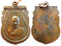 เหรียญ หลวงปู่สาธุ์ สุขธัมโม วัดบ้านเหล่า รุ่นแรก ปี 2509