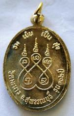 ยันต์หลังเหรียญหลวงพ่อโบ้ย วัดมะนาว ปี พ.ศ.2538 รุ่น ๑๐๒