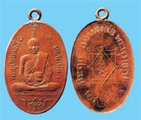 เหรียญหลวงพ่ออี๋ วัดสัตหีบ รุ่นแรก ปี พ.ศ.2473