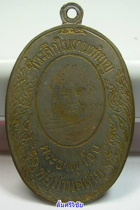 เหรียญที่ระลึกในงานทำบุญ พระธาตุน้อย พ่อท่านคล้าย วัดธาตุน้อย