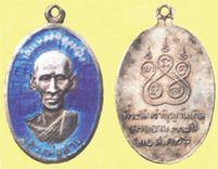 เหรียญรุ่นแรกหลวงพ่อสาย วัดหนองสองห้อง
