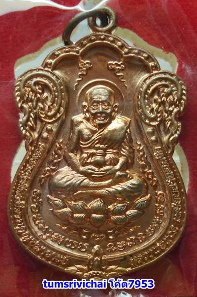 เหรียญเสมาหลวงพ่อทวด รุ่นนิรันตราย เนื้อทองแดง เลข7953