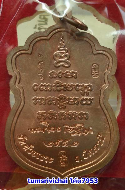 ด้านหลังเหรียญเสมาหลวงพ่อทวด รุ่นนิรันตราย เนื้อทองแดง เลข7953