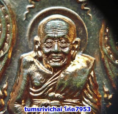 หน้าหลวงพ่อทวด เหรียญเสมาหลวงพ่อทวด รุ่นนิรันตราย เนื้อทองแดง เลข7953