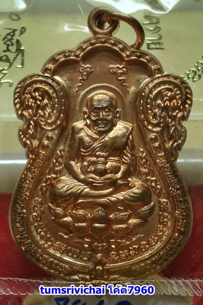 เหรียญเสมาหลวงปู่ทวด รุ่นนิรันตราย เนื้อทองแดง เลข7960
