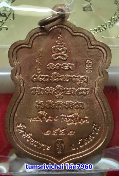 ด้านหลังเหรียญเสมาหลวงปู่ทวด รุ่นนิรันตราย เนื้อทองแดง เลข7960
