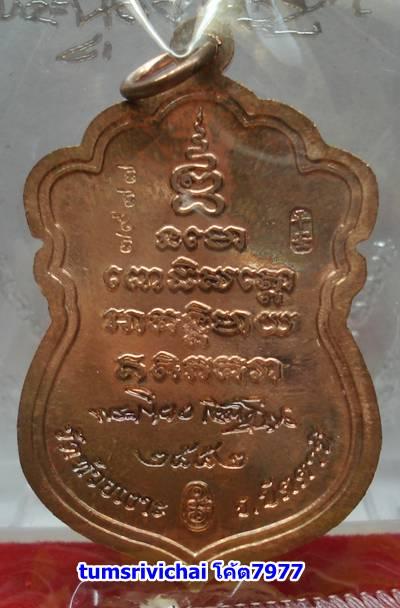ด้านหลังเหรียญเสมาทองแดง รุ่นนิรันตราย หมายเลข7977
