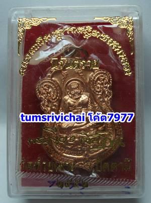 กล่องใส่เหรียญเสมาทองแดง รุ่นนิรันตราย หมายเลข7977 พระเครื่องหลวงปู่ทวด วัดช้างให้ เหยียบน้ำทะเลจืด
