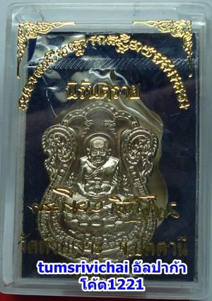 กล่องใส่เหรียญเสมาหลวงพ่อทวด เนื้ออัลปาก้า รุ่นนิรันตราย หมายเลข1221