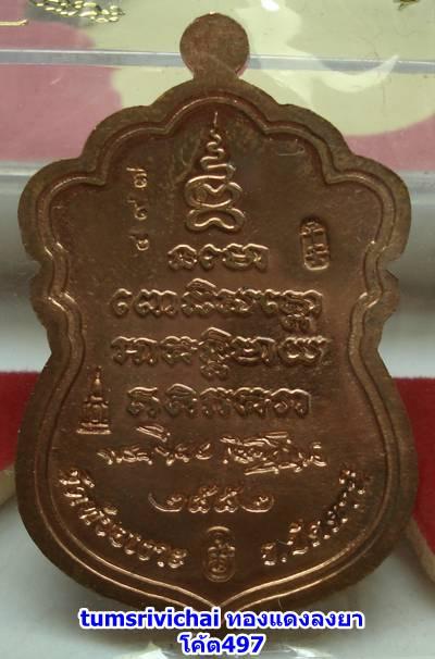 เหรียญหลวงพ่อทวด เนื้อทองแดงลงยา รุ่นนิรันตราย ด้านหลังหมายเลข497