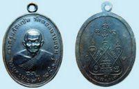 เหรียญพระครูปลัดแช่ม รุ่นแรก 67 ปี  พระครูเกษมธรรมนันท์ หลวงพ่อแช่ม ฐานุสฺสโก วัดดอนยายหอม