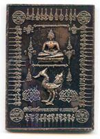 ด้านหลังเหรียญแสตมป์พระพรหม มหายันต์ วัดโบสถ์ดอนพรหม เป็นพระพุทธรูปหลวงพ่อแสง