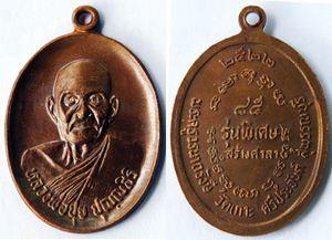 เหรียญหลวงพ่อปุย ปุญญสิริ วัดเกาะ เหรียญท้องกระทะ รุ่นพิเศษ หรือรุ่นสร้างศาลา
