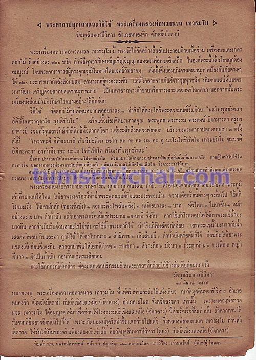 ใบฝอยวิธีใช้ พระเครื่องหลวงพ่อทวดนวล เทวธมโม วัดตุยง ปี พ.ศ.2507
