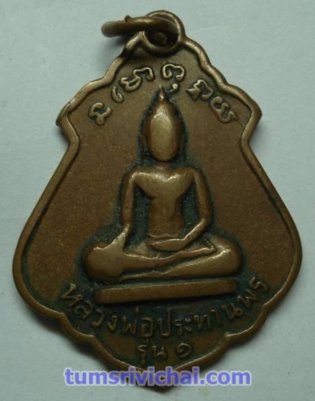 เหรียญหลวงพ่อประทานพร รุ่น๑ พระอุปัชฌาย์แพ วัดจีบประดิษฐ์