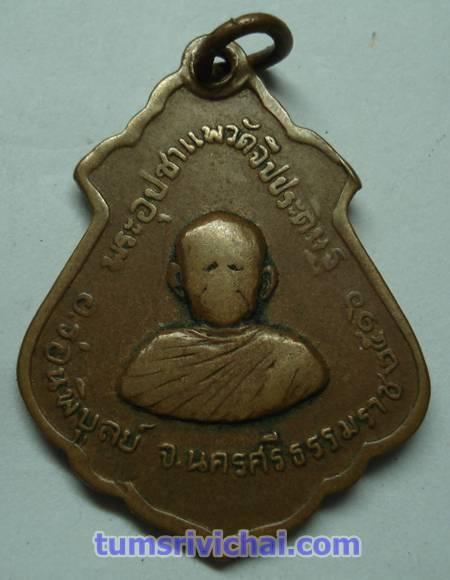 ด้านหลังเหรียญหลวงพ่อประทานพร รุ่น๑ พระอุปัชฌาย์แพ วัดจีบประดิษฐ์