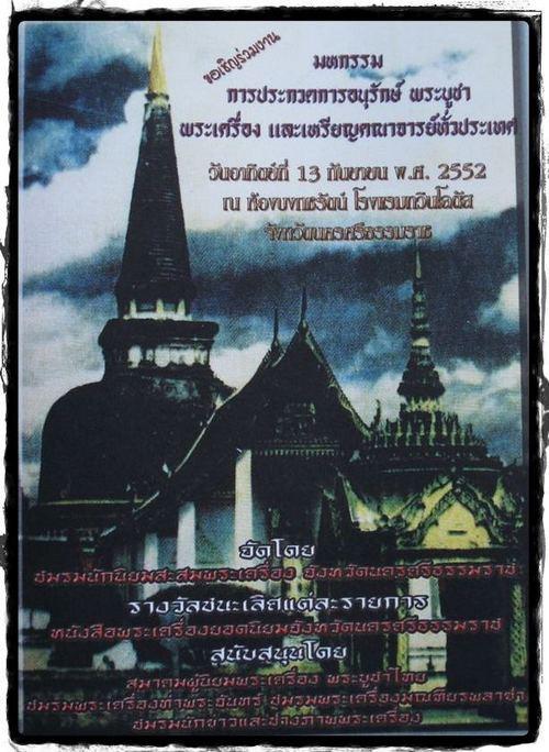 งานประกวดพระเครื่อง จังหวัดนครศรีธรรมราช วันที่ 13 กันยายน 2552