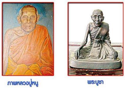 รูปหลวงปู่หนู ฉินนกาโม วัดทุ่งแหลม และพระบูชาหลวงปู่หนู