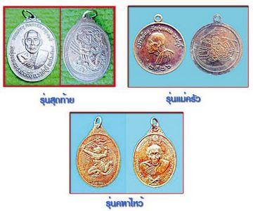 เหรียญหลวงปู่หนู ฉินนกาโม วัดทุ่งแหลม รุ่นสุดท้าย,รุ่นแจกแม่ครัว และรุ่นคทาไขว้