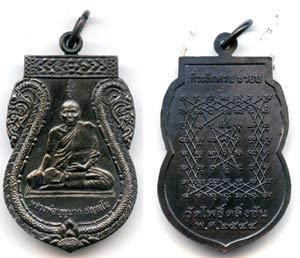 เหรียญหลวงพ่อบุญมาก สญฺญโม วัดโพธิ์ บางระมาด  รุ่นที่ระลึกครบรอบ 6 รอบ