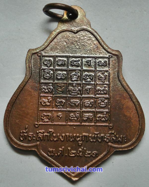 เหรียญหลวงพ่อกวย ชุตินฺธโร วัดโฆสิตาราม รุ่น 3 ด้านหลังเป็นยันต์ไตรสรณคมณ์