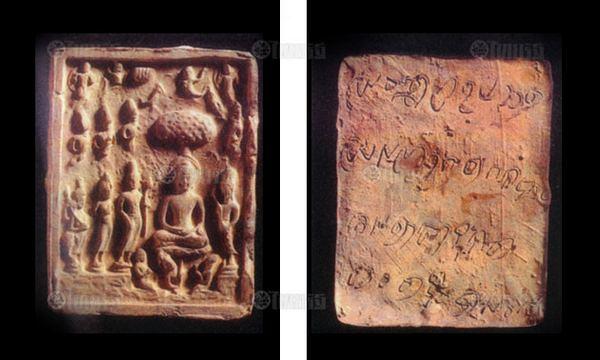 พระพิมพ์ปางมหาปาฏิหาริย์ พบที่ราชบุรี มีจารึกคาถา เย ธัมมา อยู่ด้านหลัง