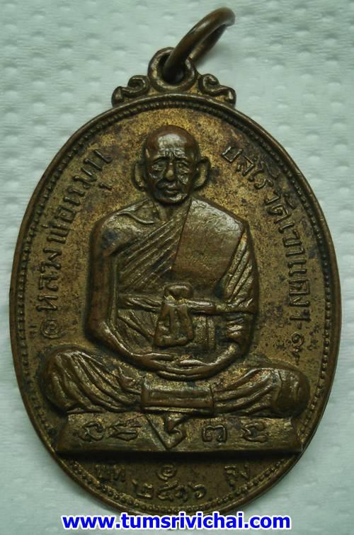 เหรียญหลวงพ่อหมุน วัดเขาแดงตะวันออก รุ่นแรก ปี 2516