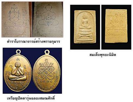 เหรียญปิดตารุ่นฉลองสมณศักดิ์หลวงพ่อสาคร วัดหนองกรับ และ สมเด็จพุทธะนิมิต