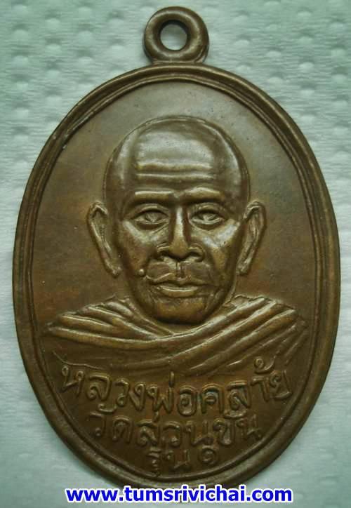 เหรียญ ลพ.คล้าย รุ่นเสาร์5 ปี12