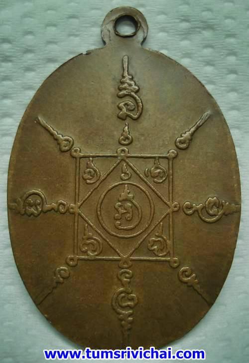 ด้านหลังเหรียญ ลพ.คล้าย รุ่นเสาร์5 ปี12