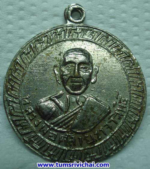 เหรียญกงจักรหลวงพ่อคล้าย รุ่นสุดท้าย ปี13