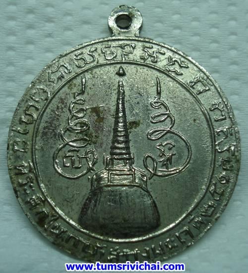 ด้านหลังเหรียญกงจักร หลวงพ่อคล้าย รุ่นสุดท้าย ปี13