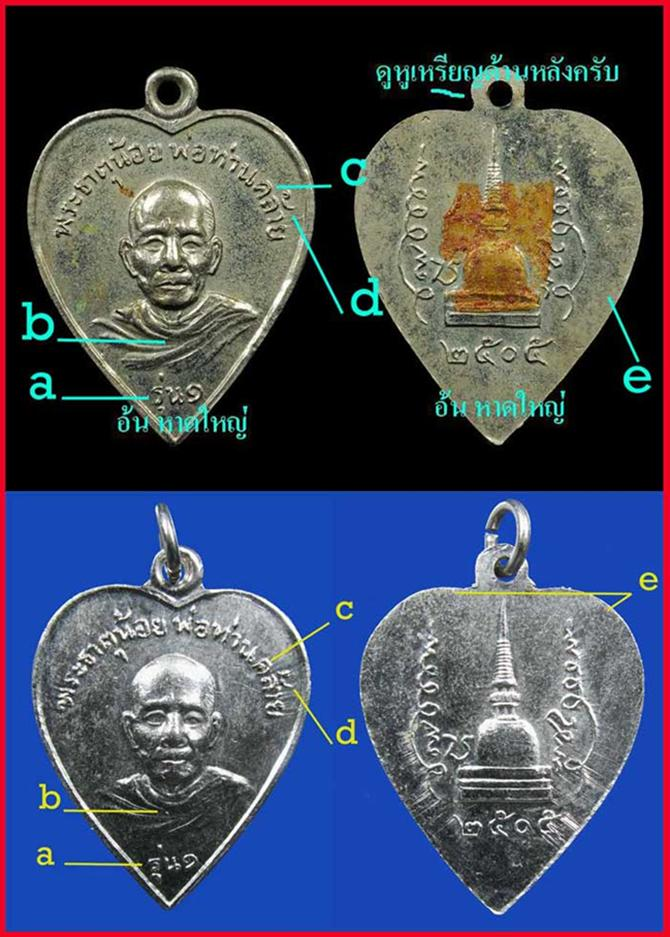 ความแตกต่างระหว่างเหรียญ พ่อท่านคล้าย พิมพ์หัวใจใหญ่ วัดพระธาตุน้อย ปี ๒๕๐๕
