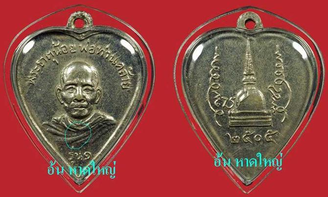 เหรียญ พ่อท่านคล้าย พิมพ์หัวใจใหญ่ พิมพ์ริ้ว จีวร ไม่มีจุด หรือ พิมพ์ ร.ใหญ่