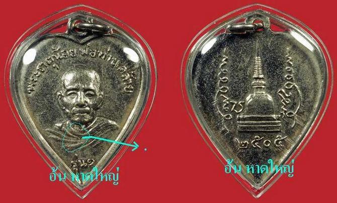เหรียญพ่อท่านคล้าย พิมพ์หัวใจใหญ่ พิมพ์ริ้ว จีวร มีจุด หรือ พิมพ์ ร. เล็ก เลี่ยมพลาสติก