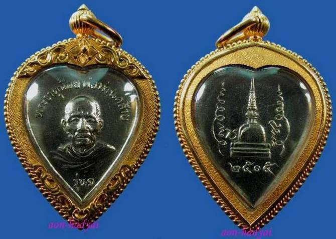 เหรียญหลวงพ่อท่านคล้าย พิมพ์หัวใจใหญ่ วัดพระธาตุน้อย ปี 2505