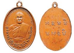 เหรียญหลวงปู่ป้อ รุ่นแรก วัดโพธิ์ศรีบ้านเอียด