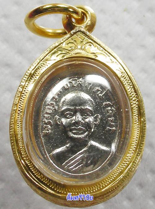 เหรียญหลวงปู่ทวด วัดช้างไห้ พิมพ์เม็ดแตง หนังสือเลยหู ณ.แตก  ปี2506