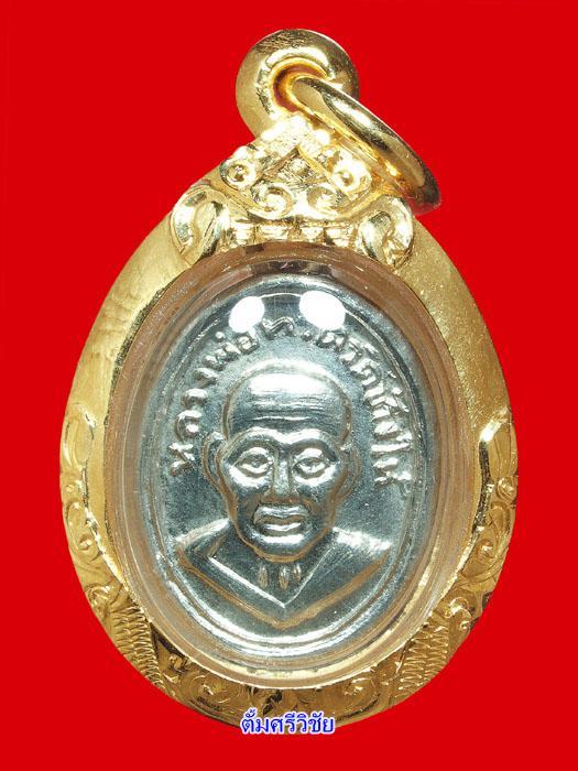 เหรียญเม็ดแตง หลวงปู่ทวด วัดช้างให้ พิมพ์ ณ.แตก